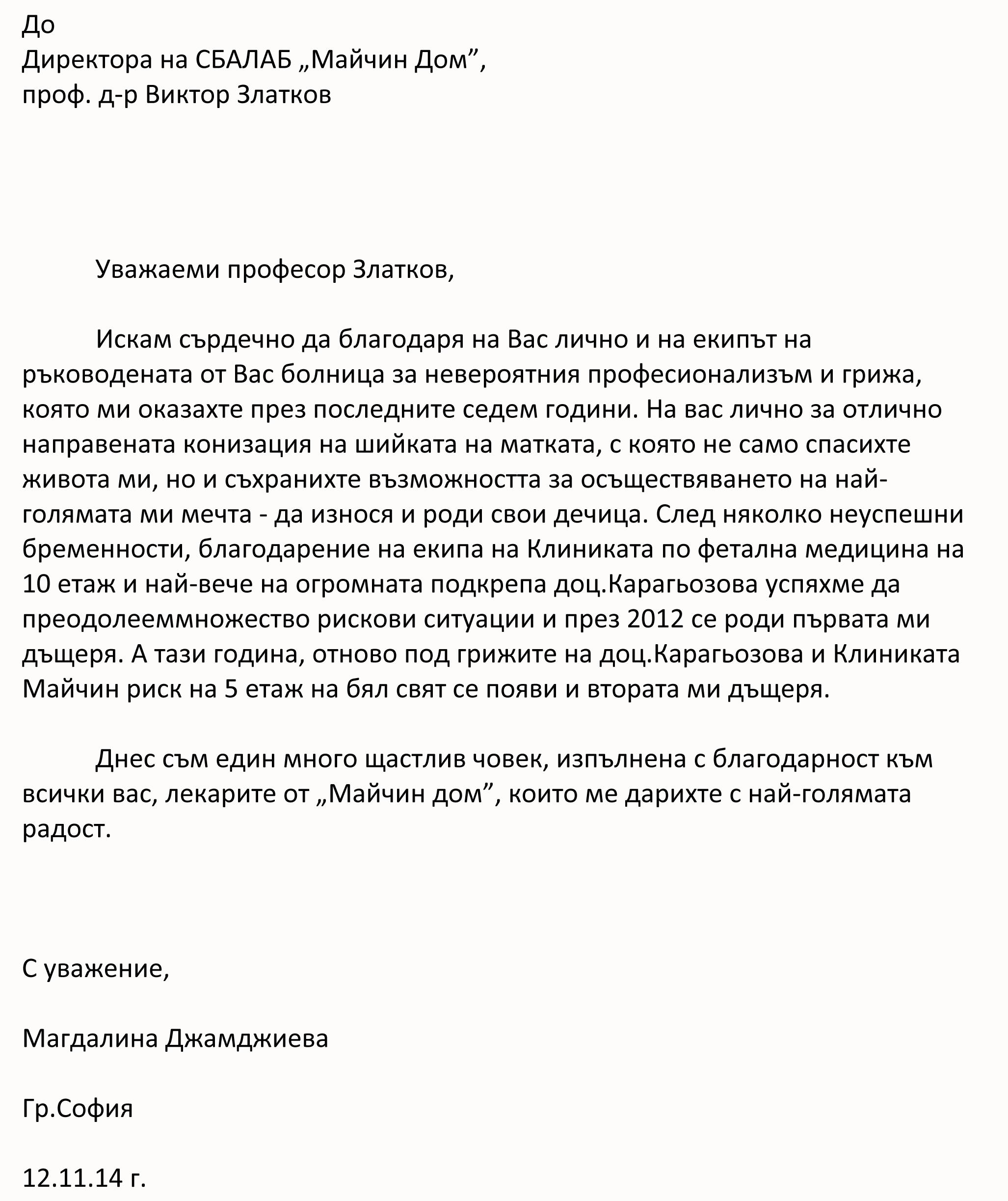 Благодарност от Магдалина Джамджиева