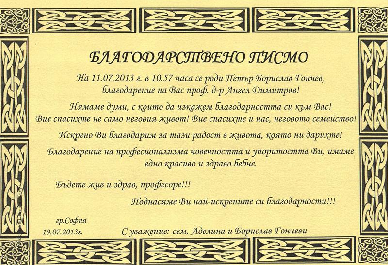 Благодарствено писмо към проф. Ангел Димитров