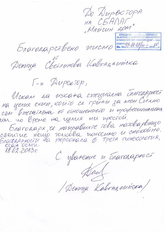 Благодарствено писмо на г-жа Деница Кавгаджийска