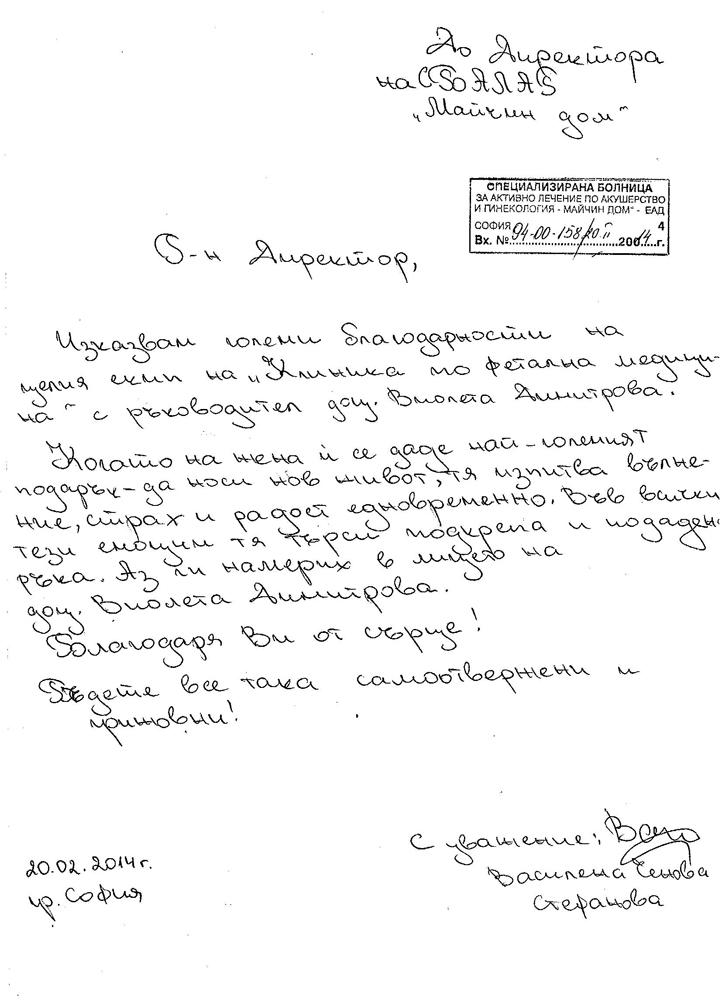 Благодарствено писмо от Василена Стефанова