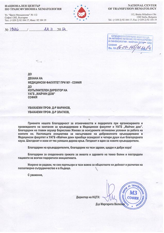 Благодарствено писмо от НЦТХ