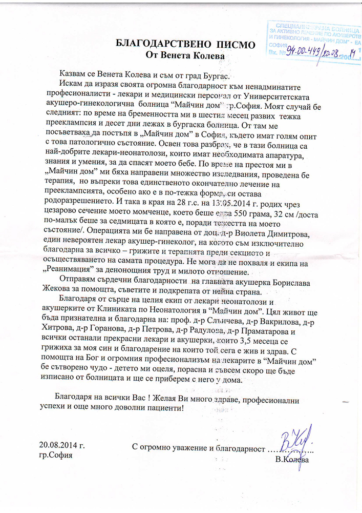 Благодарствено писмо от г-жа Венета Колева