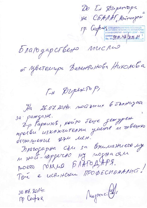 Благодарствено писмо от г-жа Цветомира Николова