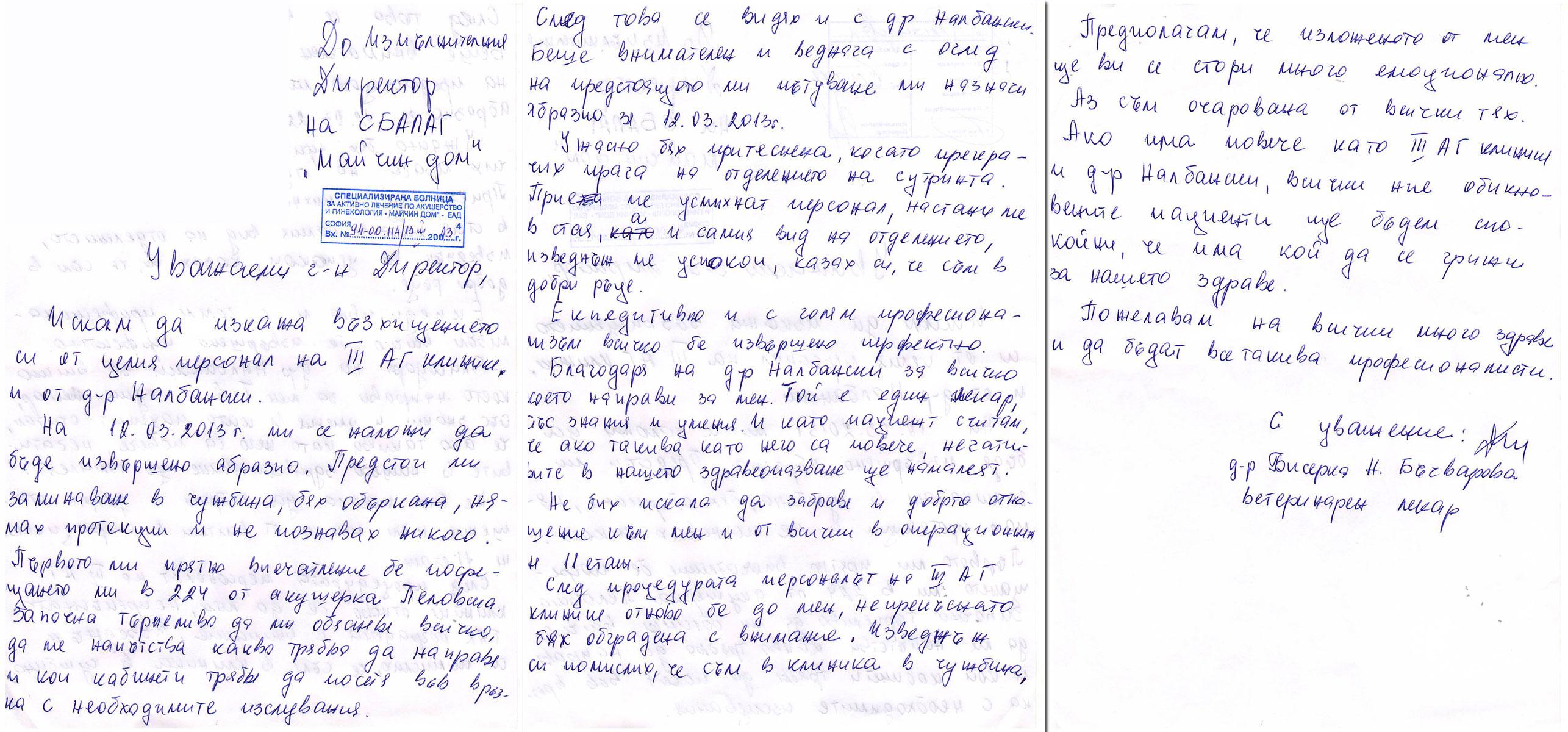 Благодарствено писмо от д-р Бисерка Бъчварова