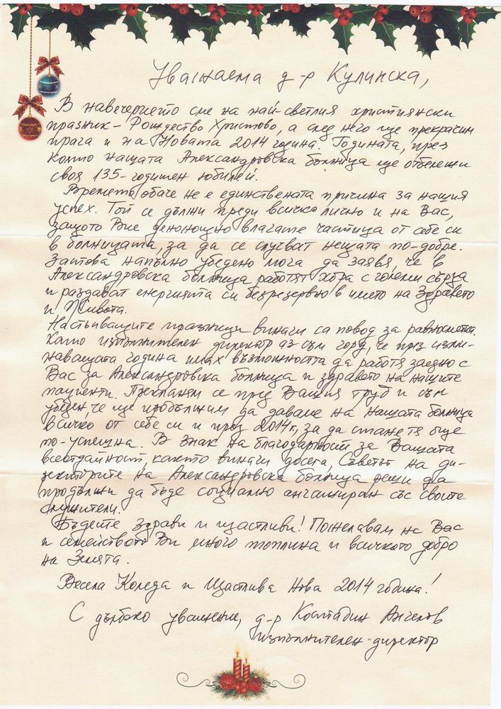Благодарствено писмо от д-р Костадин Агелов към д-р Кулинска