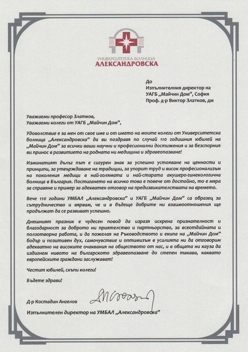 Поздравителен адрес от Александровска болница