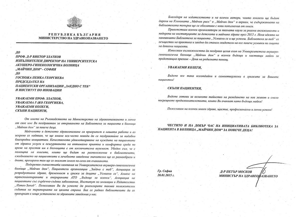 Поздравителен адрес от министъра на здравеопазването д-р Москов