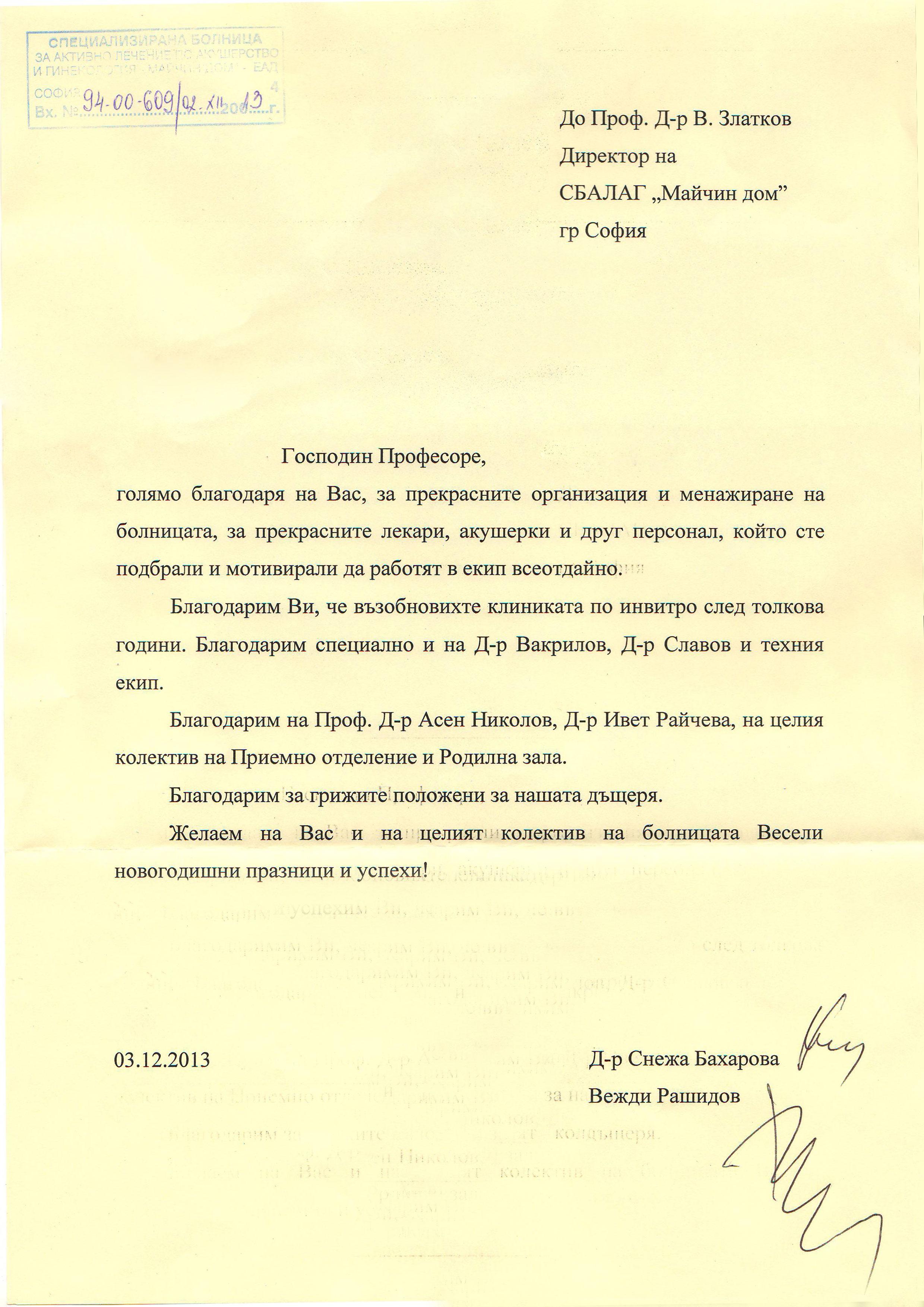 С благодарност от д-р Бахарова и Вежди Рашидов