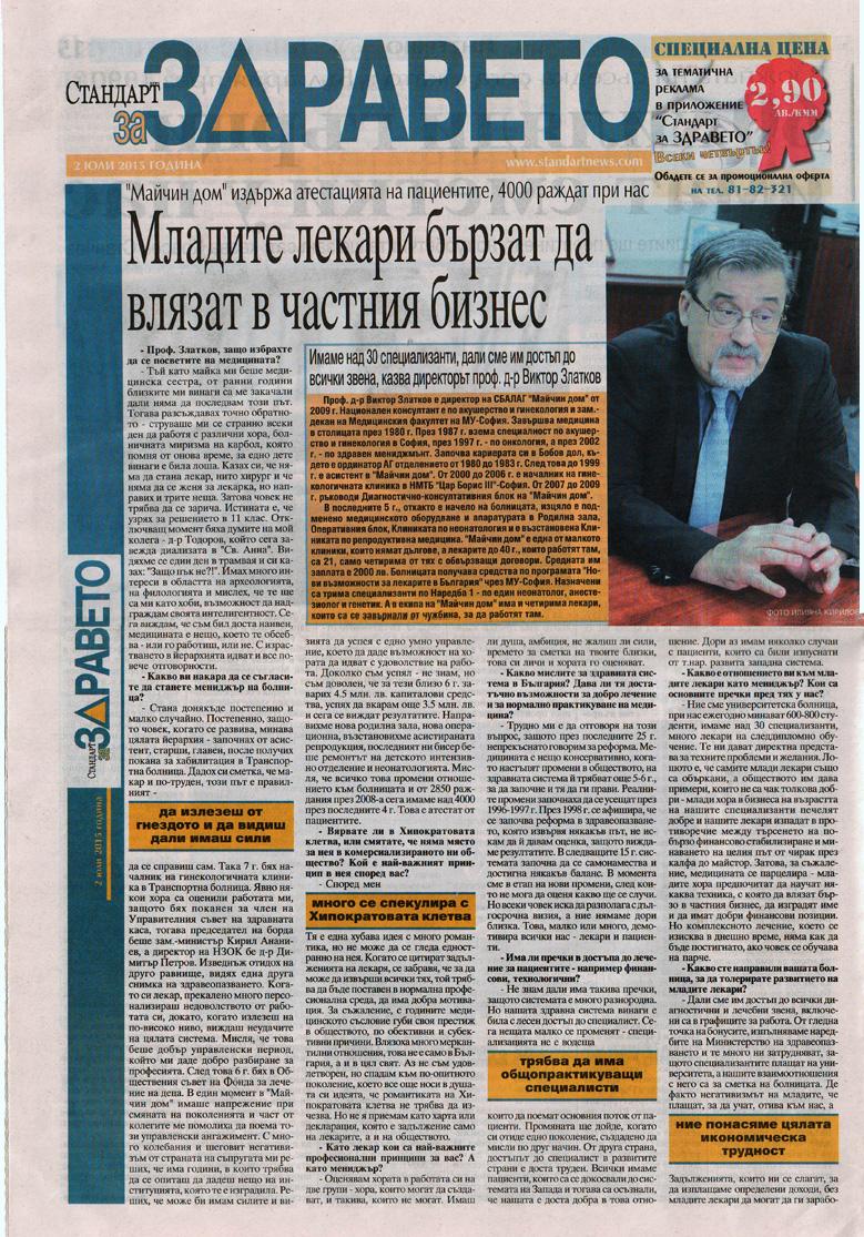 Standart-2.07.2015_Zlatkov_