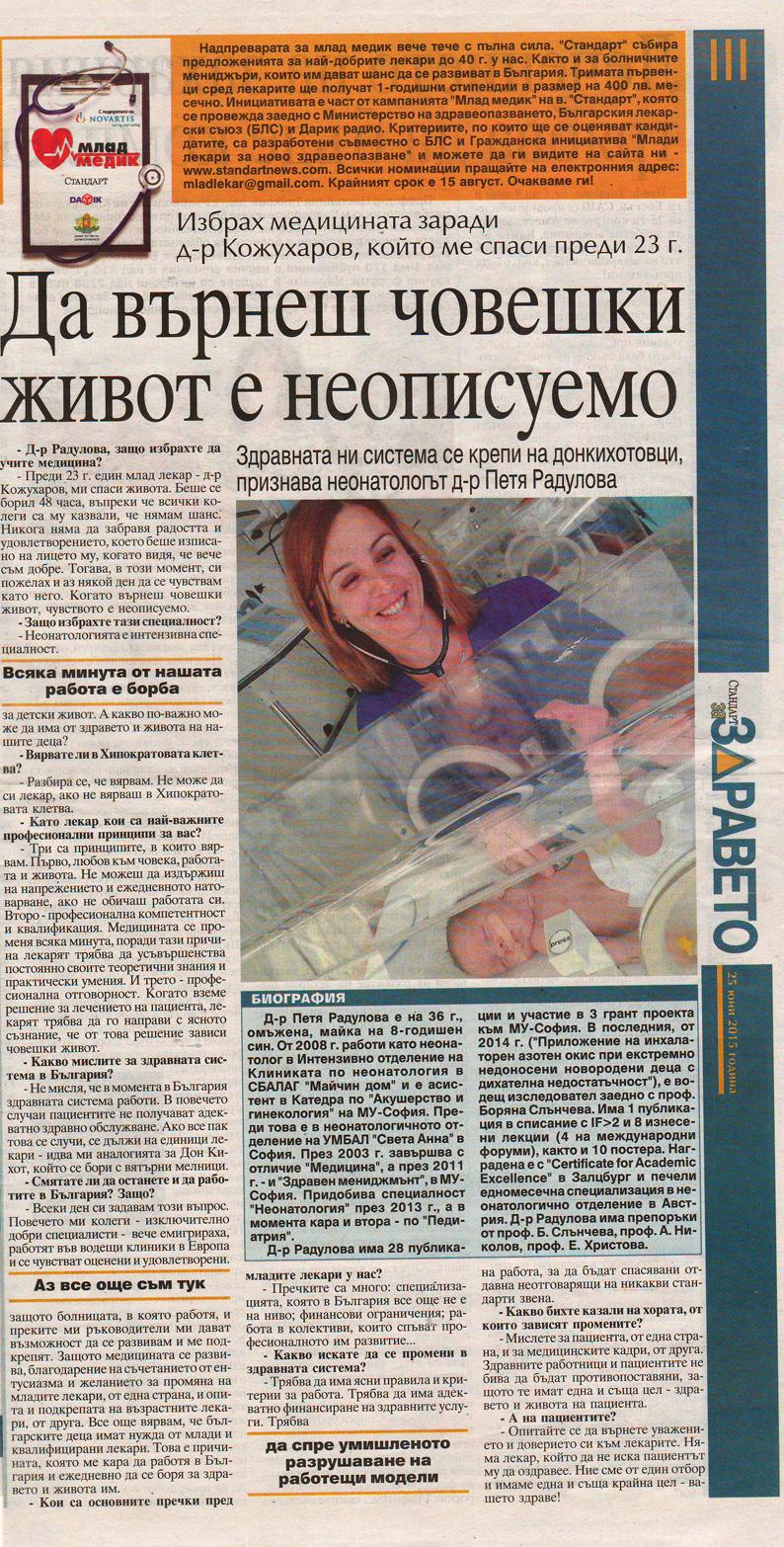 снимка на д-р Радулова