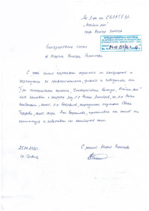 Blagodrstveno_1_Rumencheva