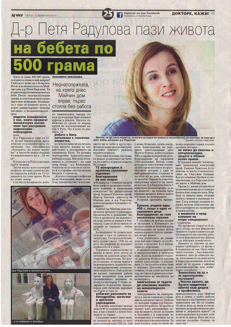 Radulova_24