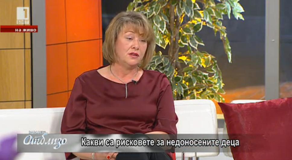 д-р Таня Праматарова