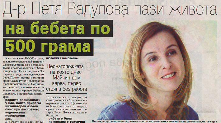 д-р Петя Радулова