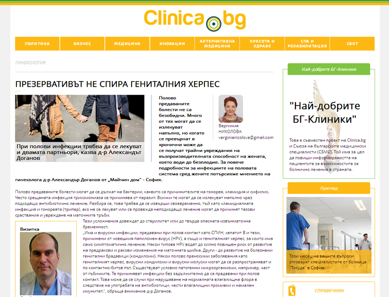 д-р Александър Доганов